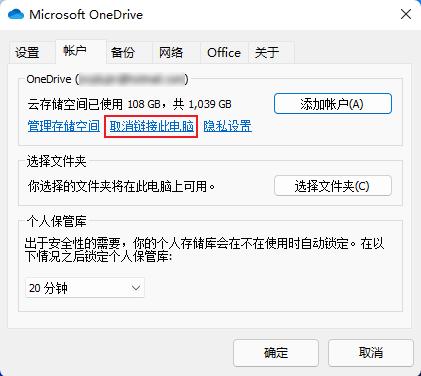 Windows11系统更改OneDrive文件夹位置(存储路径)