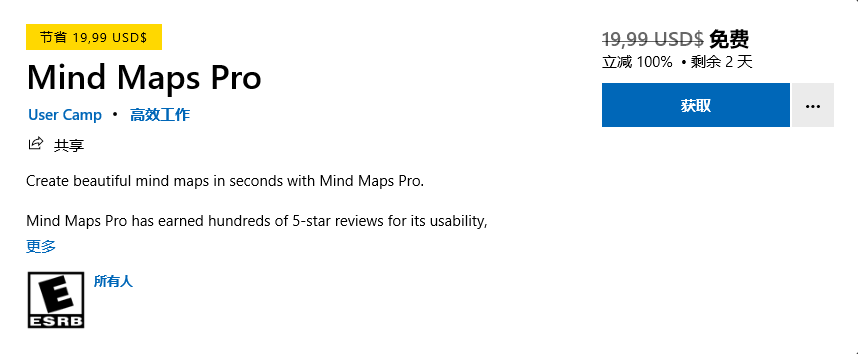 微软Windows商店限时免费送Adobe PDF编辑器和Mind思维导图