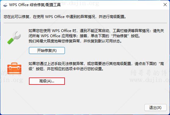 如何安装一个官方版清爽无广告的 WPS Office 办公软件