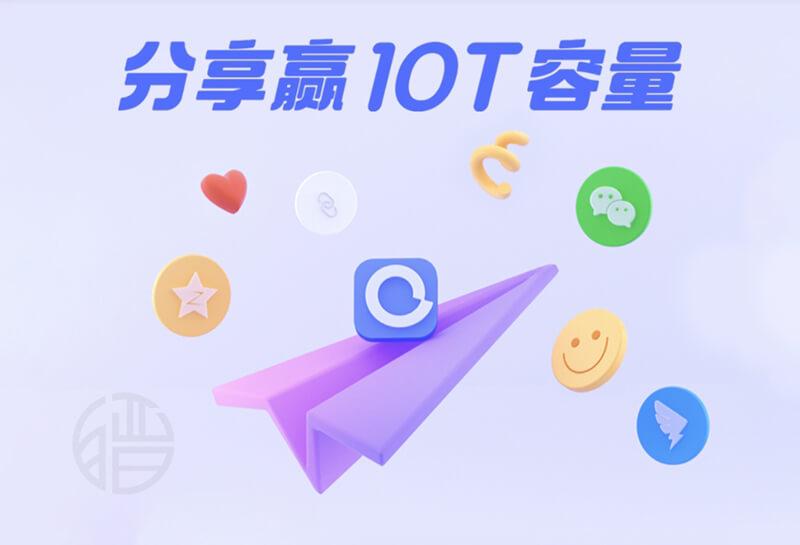 阿里云盘9月「分享贏 10TB 容量」任务活动,容量有效期2年