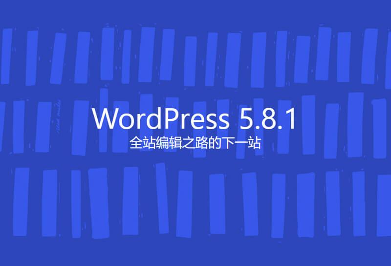 WordPress 5.8.1 修补了安全漏洞、修正了60个问题
