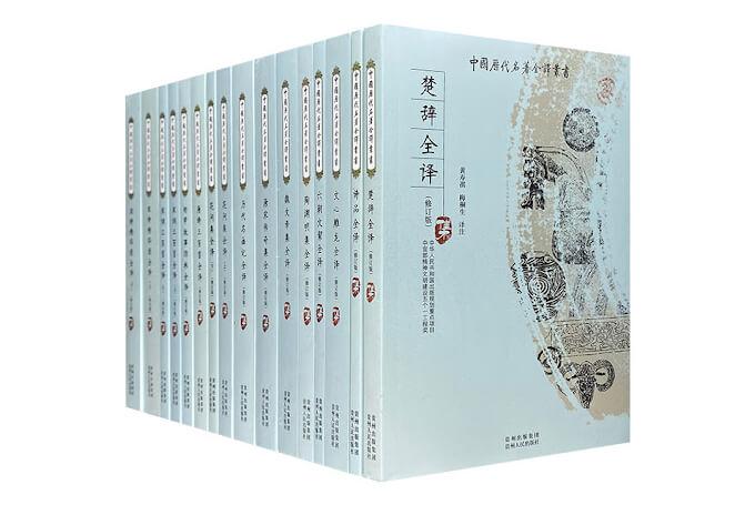 中国历代名著全译丛书 142 本 PDF 高清电子书下载