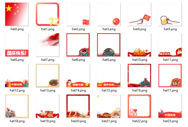国庆红旗头像在线生成工具,愿祖国繁荣昌盛,国庆快乐!